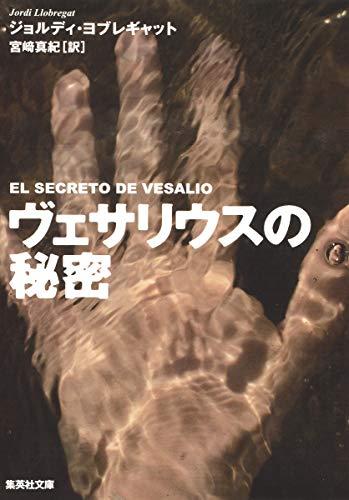 ヴェサリウスの秘密 (集英社文庫)