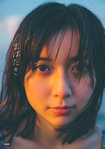 上白石萌歌1st写真集『まばたき』