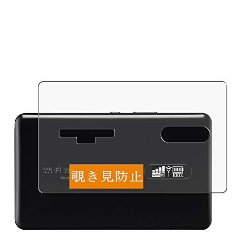 Sukix のぞき見防止フィルム 、 Wi-Fi WALKER WiMAX2+ NAD11 向けの 反射防止 フィルム 保護フィルム 液晶保護フィルム(非 ガラスフィルム 強化ガラス ガラス ケース カバー ) のぞき見防止 覗き見防止フィルム 修繕版