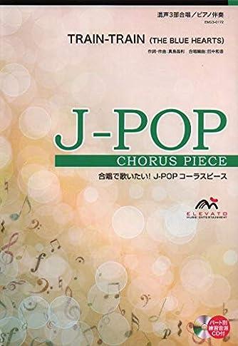 EMG3-0172 合唱J-POP 混声3部合唱/ピアノ伴奏 TRAIN-TRAIN(THE BLUE HEARTS) (合唱で歌いたい!JーPOPコーラスピース)