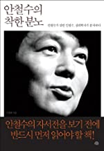 Ahn's good anger (Korean edition)