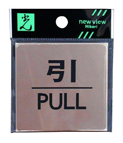 光 プレート 引 PULL LG616-2