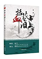 The Wind and Cloud of Kuocang Faction (Chinese Edition)