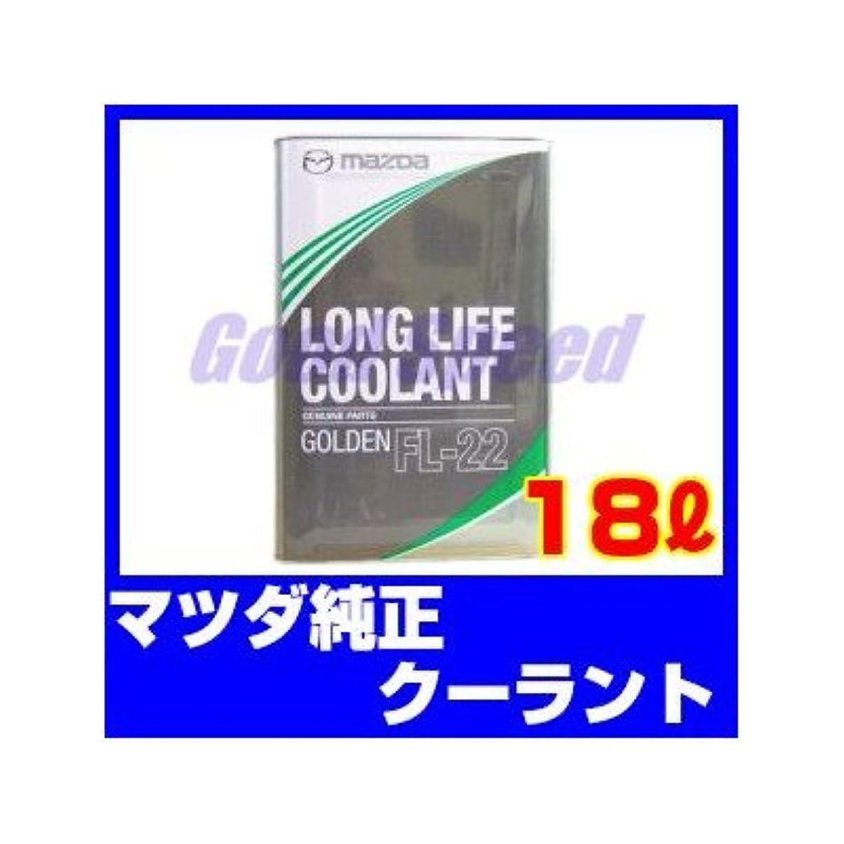 努力する電気インフルエンザMAZDA マツダ純正 LLC ロングライフクーラント ゴールデン(濃緑色)希釈タイプ 18L K018-W0-122