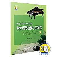 3 foreign solo piano pieces selected (with CD1 sheets)(Chinese Edition)