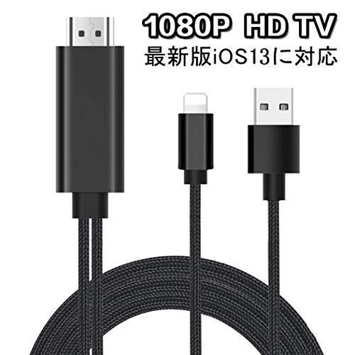 令和第三世代 Lightning HDMI iphone HDMI 変換ケーブル Lightning Digital HDMI 変換アダプタ HDMI ライトニング iPhone iPad iPhoneデジタル AV アダプタ テレビ 接続ケーブル iPh