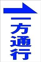 シンプル縦型看板 「一方通行(青)右矢印」駐車場 屋外可(約H45.5cmxW30cm)