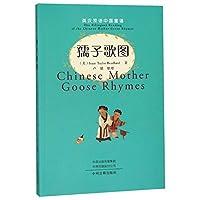 正版全新 孺子歌图·英汉双语中国童谣