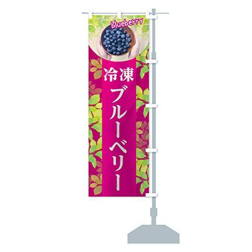 冷凍ブルーベリー のぼり旗 チチ選べます(レギュラー60x180cm 右チチ)