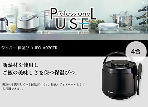 TIGER(タイガー魔法瓶)『業務用特選品保温びつ(JFO-A070)』