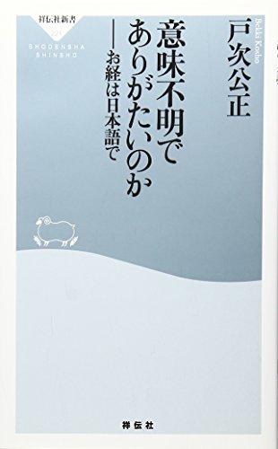 意味不明でありがたいのか――お経は日本語で(祥伝社新書221)