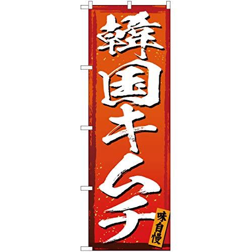 【3枚セット】のぼり 韓国キムチ 味自慢 YN-3041 のぼり 看板 ポスター タペストリー 集客 [並行輸入品]