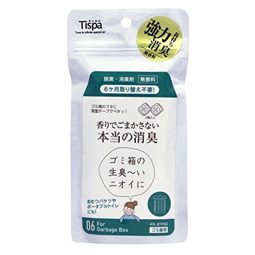 Tispa(ティスパ)『香りでごまかさない本当の消臭 ゴミ箱用』