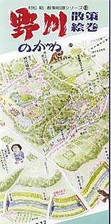 村松昭 散策絵図シリーズ13 野川散策絵図 (村松昭 散策絵図シリーズ)
