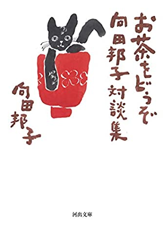 お茶をどうぞ 向田邦子対談集 (河出文庫)