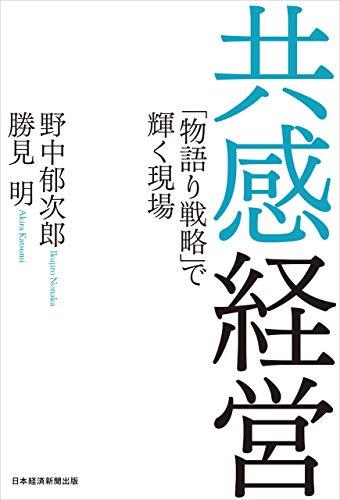 共感経営 「物語り戦略」で輝く現場 (日本経済新聞出版)