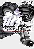 GOD OF DOG(2) (ヤングマガジンコミックス)