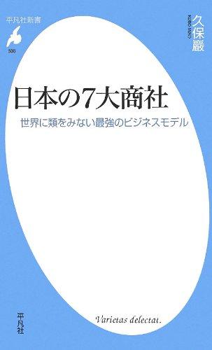 日本の7大商社 世界に類をみない最強のビジネスモデル (平凡社新書)
