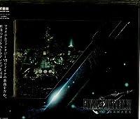 FINAL FANTASY VII REMAKE Orchestral Arrangement Album (特典なし)