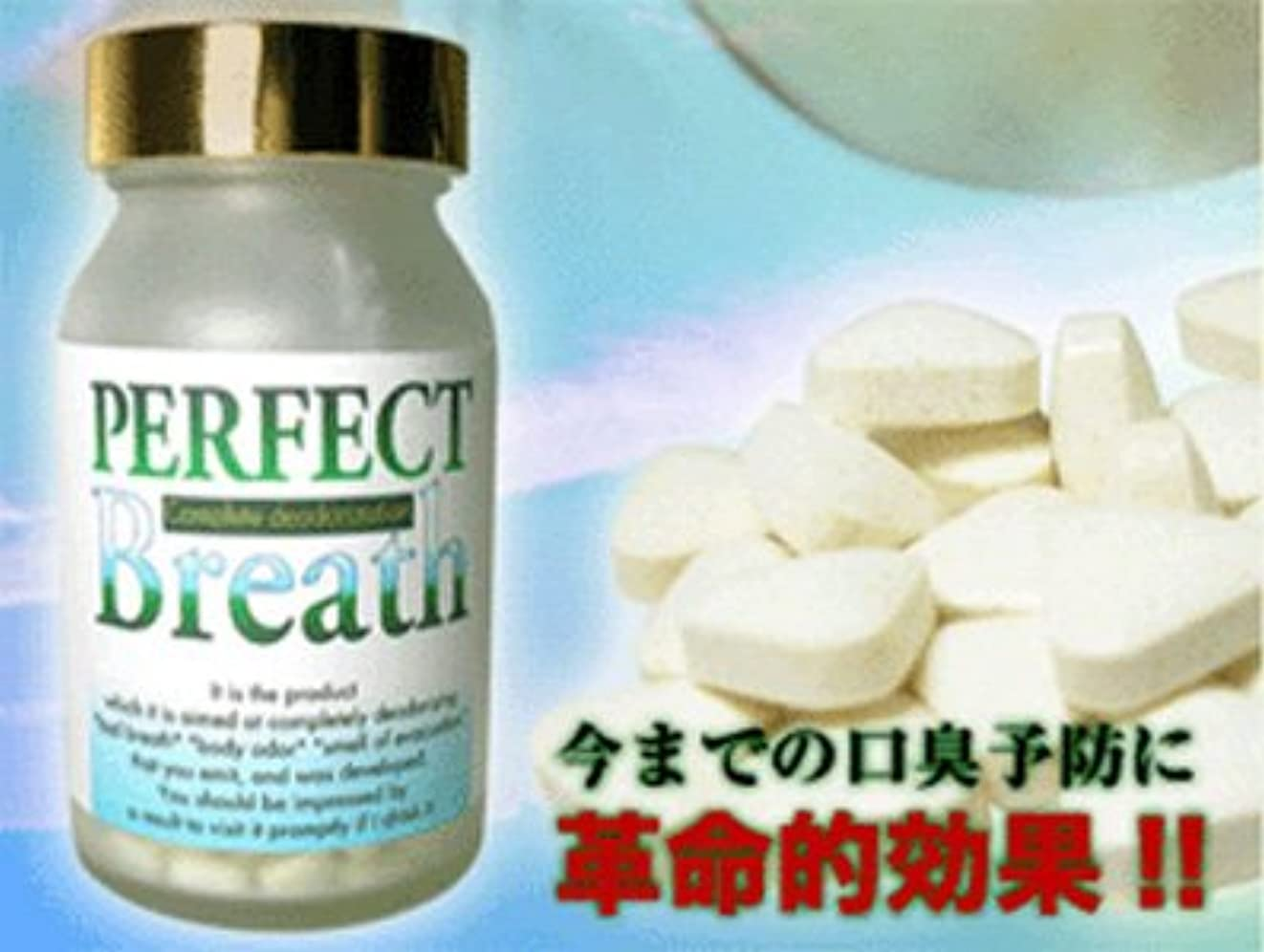 糸悪意のある硫黄シャンピニオン BX 100 配合!口臭除去 パーフェクト ブレス