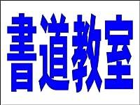 シンプル看板 「書道教室(紺)」<スクール・塾・教室> Mサイズ 屋外可(約H60cmxW45cm)