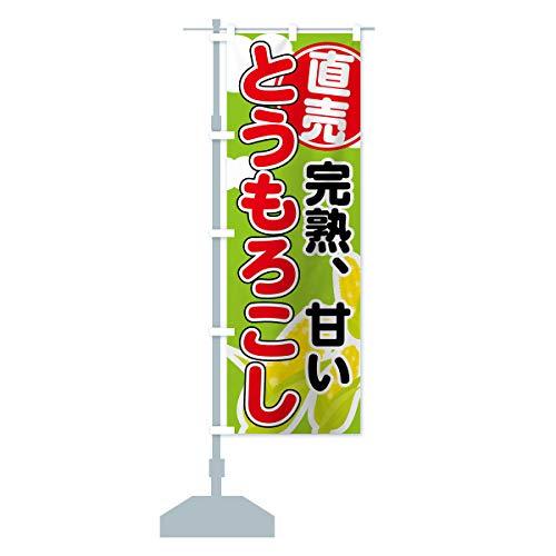 とうもろこし直売 のぼり旗(レギュラー60x180cm 左チチ 標準)