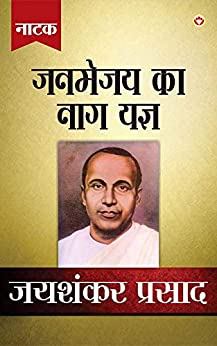 Jaishankar Prasad Granthawali Janamejaya Ka Naag Yagya (Dusra Khand Natak) - जय शंकर प्रसाद ग्रंथावली जन्मेजय का नाग यज्ञ (दूसरा खंड - नाटक) (Hindi Edition) by [Jaishankar Prasad]