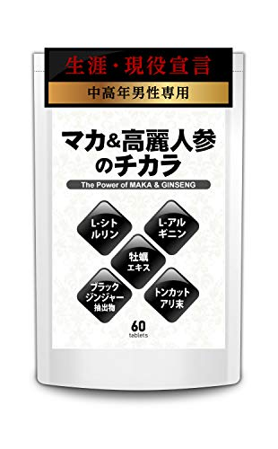 マカ&高麗人参のチカラ 牡蠣 シトルリン 亜鉛 男性 サプリメント 中高年男性専用 活力サポート (30日分60粒入り)