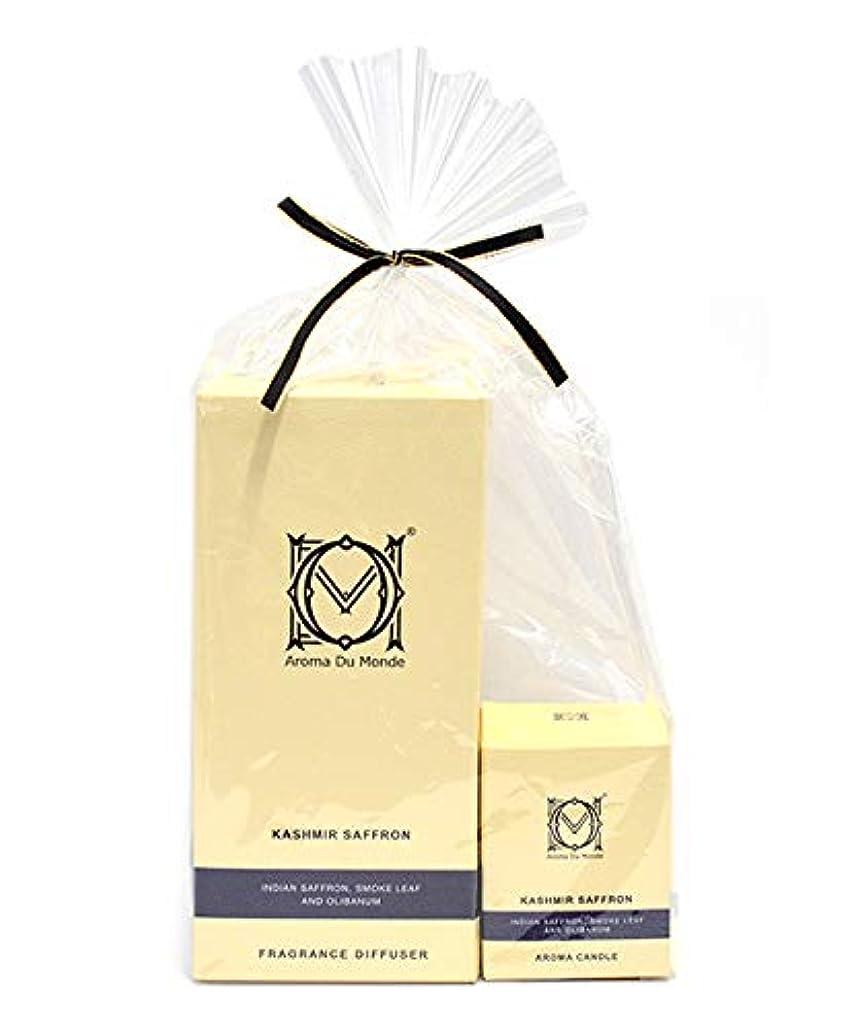 アレンジはっきりと百科事典フレグランスディフューザー&キャンドル カシミールサフラン セット Aroma Du Monde/ADM Fragrance Diffuser & Candle Kashmir Saffron 81160