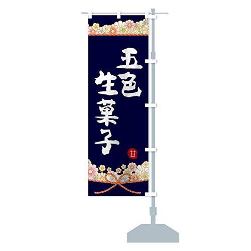 五色生菓子 のぼり旗 サイズ選べます(スリム45x180cm 右チチ)