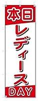 のぼり のぼり旗 本日 レディースDAY (W600×H1800)