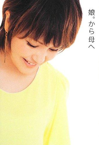 中澤裕子 エッセイ 『 娘。から母へ 』