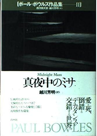 真夜中のミサ (ポール・ボウルズ作品集)