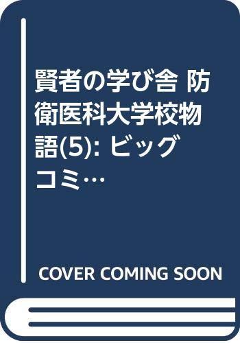 賢者の学び舎 防衛医科大学校物語(5): ビッグ コミックス