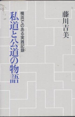 私道と公道の物語―横浜でのある実践記録
