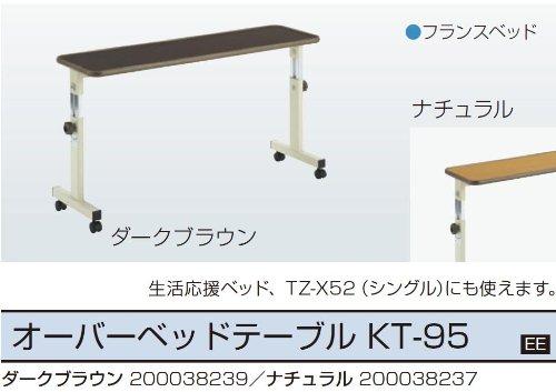 フランスベッド『オーバーベッドテーブル KT-95』