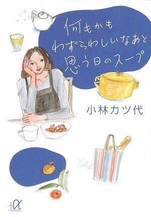 何もかもわずらわしいなあと思う日のスープ (講談社+α文庫)