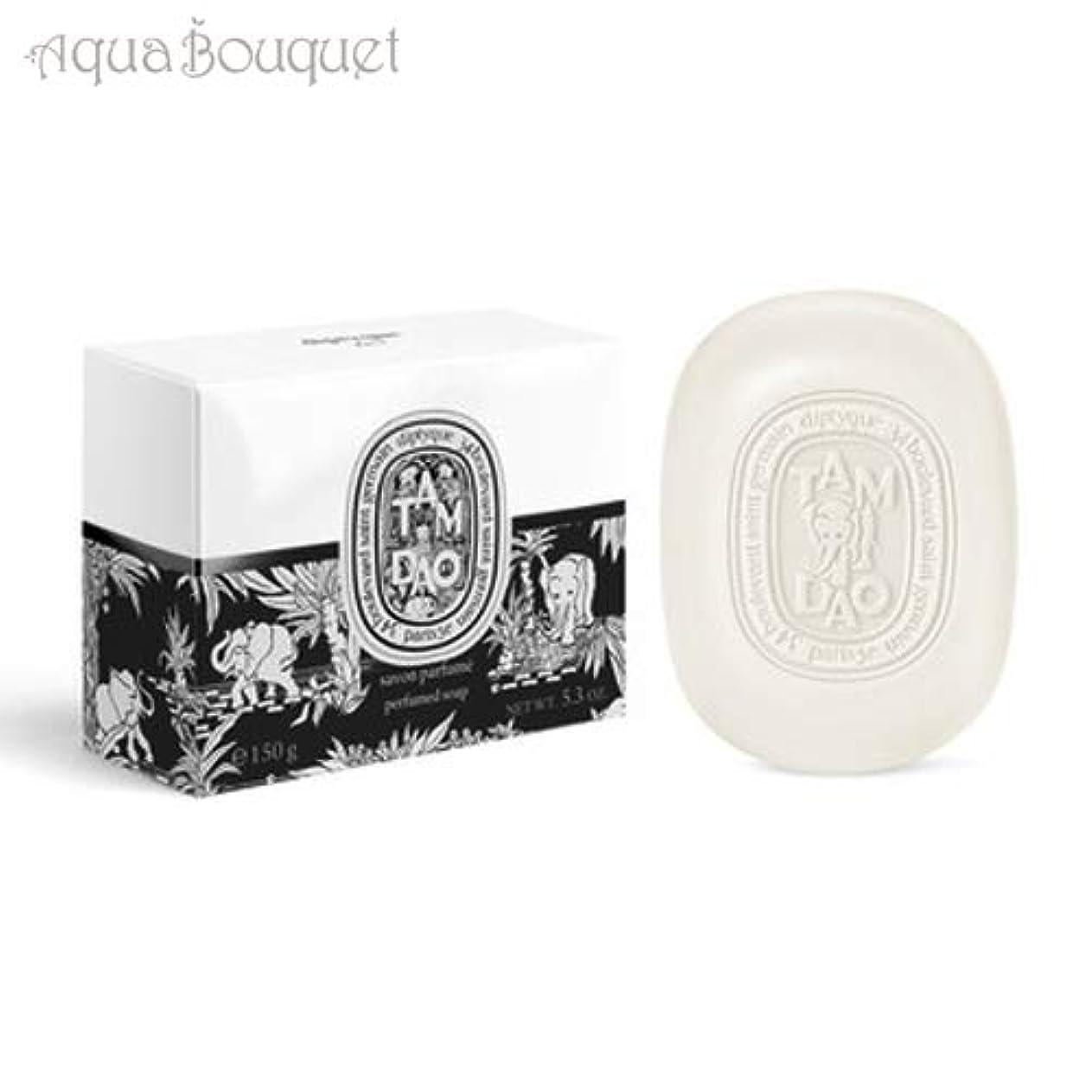 ロゴ敬なそれに応じてディプティック タムダオ ソープ 150g DIPTYQUE TAMDAO PERFUMED SOAP [8289] [並行輸入品]
