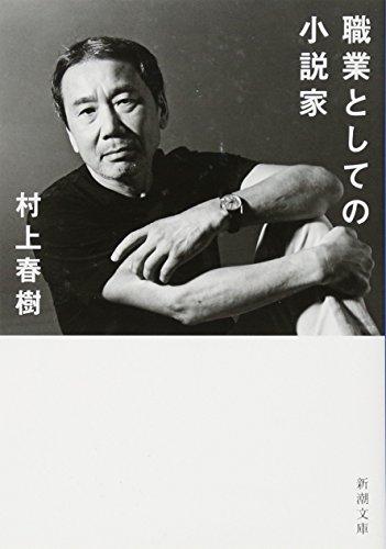 職業としての小説家 (新潮文庫)