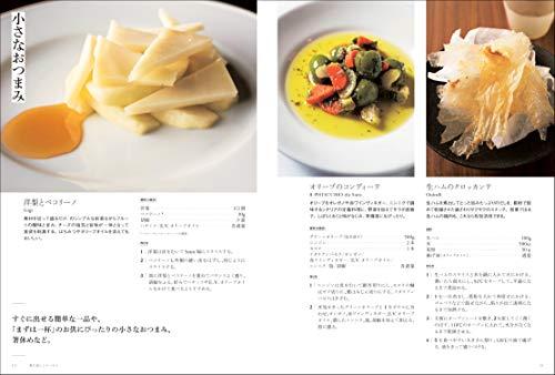 柴田書店『イタリア料理店10店のつまみと前菜146』