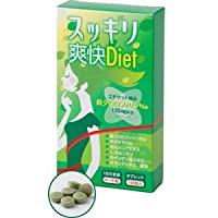 【3個セット】匂いもダイエットもおまかせ♪スッキリ爽快Diet(120粒)