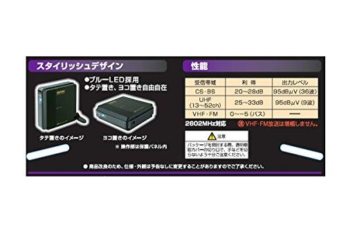 日本アンテナ『家庭用卓上型ブースターCS・BS/UHF/V-Low・FMブースター(VRB33SU)』