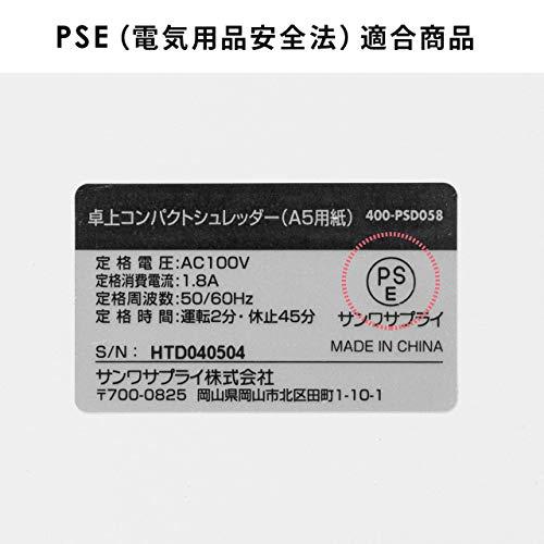 サンワダイレクト卓上シュレッダー家庭用電動クロスカットA5/5枚(A4:2つ折り×2枚)400-PSD058