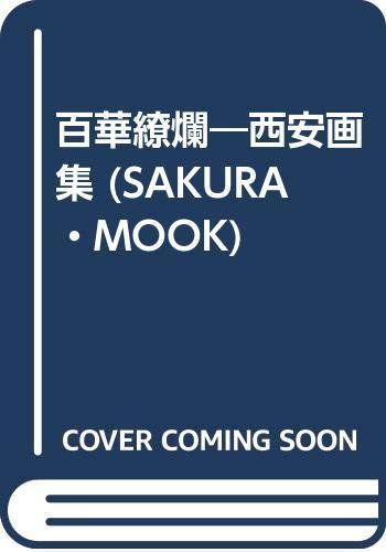 百華繚爛―西安画集 (SAKURA・MOOK)の詳細を見る