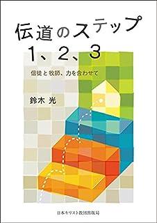 伝道のステップ1、2、3