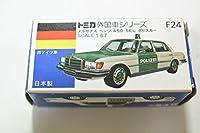 トミカ 青箱 F24 メルセデス ベンツ 450 SEL ポリスカー 1/67 日本製