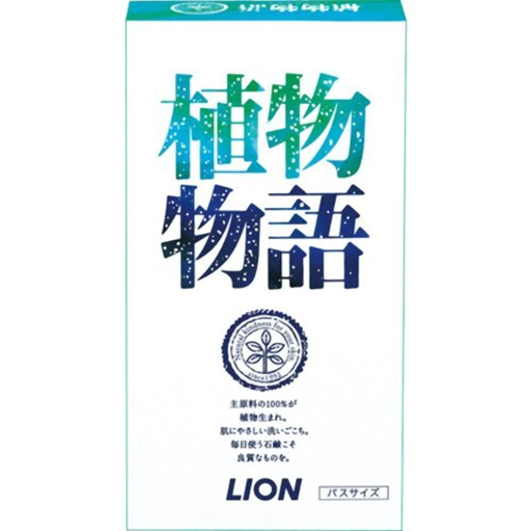 資産複製する受粉者植物物語化粧石鹸バスサイズ 140G 3個箱