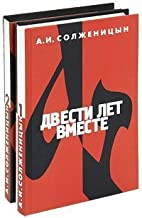 Two Hundred Years Together (Complete Edition in 2 Volumes) / Dvesti Let Vmeste - v 2-h Tomah (in Rus