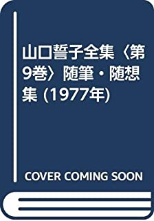 山口誓子全集〈第9巻〉随筆・随想集 (1977年)