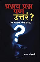 Prashnach Prashn Pan Uttar